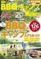 関西 BBQ&キャンプWalker 関西Walker特別編集
