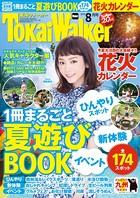 TokaiWalker東海ウォーカー 2016 8月号