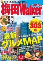 梅田Walker