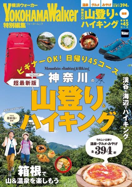 神奈川の山登り&ハイキング2016→2017 超最新版