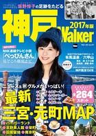 神戸Walker