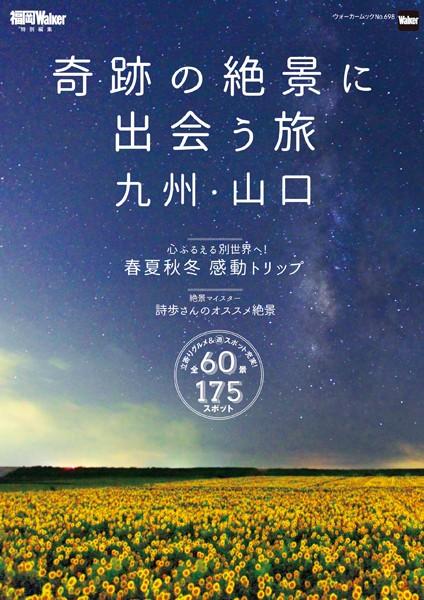 奇跡の絶景に出会う旅 九州・山口