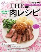 THE 肉レシピ