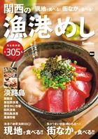 関西の漁港めし 関西Walker特別編集