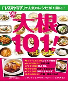 大根101!レシピ