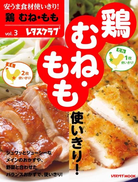 安うま食材使いきり! vol.3 鶏 むね・もも