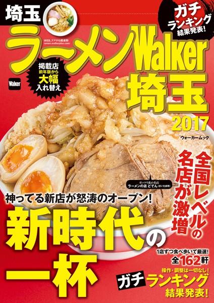 ラーメンWalker埼玉 2017