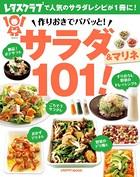 作りおきでパパッと! サラダ&マリネ101!