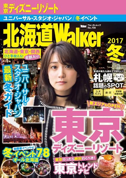 北海道Walker 2017 冬