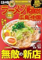 ラーメンWalker広島・中国 2017