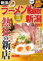ラーメンWalker新潟 2017