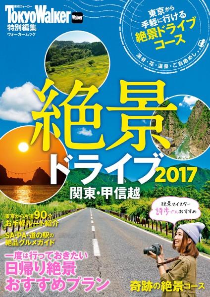 絶景ドライブ 2017 関東・甲信越