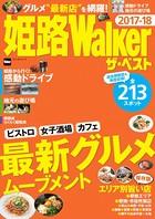 姫路Walker ザ・ベスト