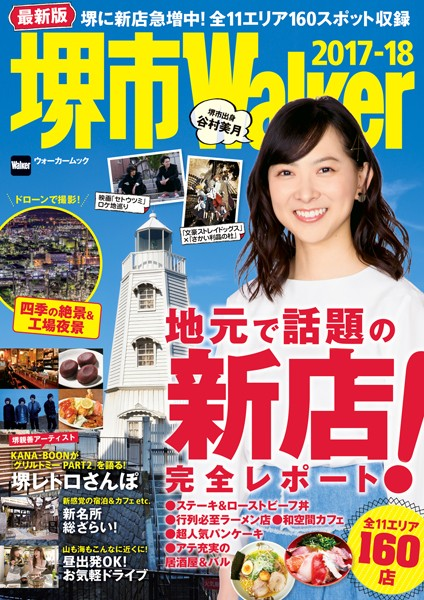 堺市Walker 2017-18