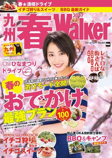 九州春Walker 2017