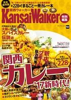 KansaiWalker特別編集 関西カレー