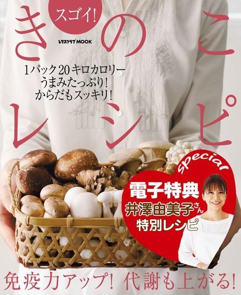 【電子特典レシピ付き】スゴイ! きのこレシピ
