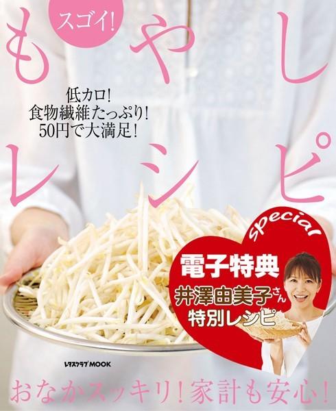 【電子特典レシピ付き】スゴイ! もやしレシピ