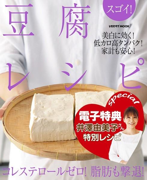 【電子特典レシピ付き】スゴイ! 豆腐レシピ