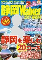 静岡Walker