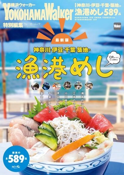 神奈川・伊豆・千葉・築地の漁港めし