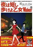 夜は短し歩けよ乙女Walker