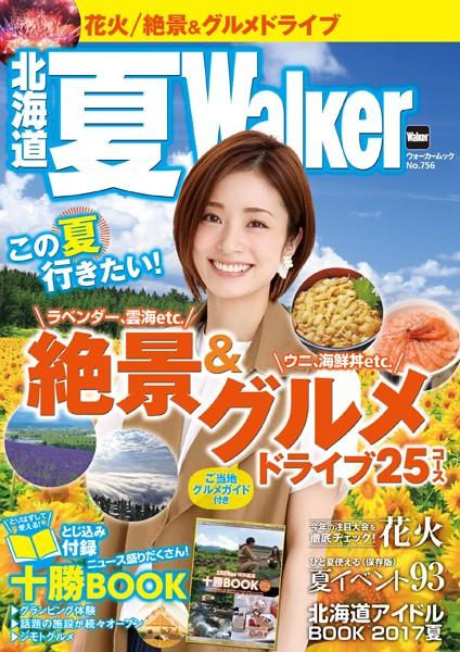 北海道 夏Walker