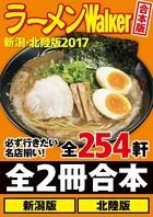 【合本版】ラーメンWalker新潟・北陸版 2017