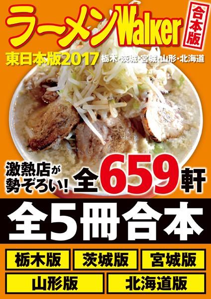【合本版】ラーメンWalker東日本版 2017 <栃木・茨城・宮城・山形・北海道>