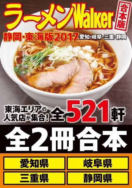 【合本版】ラーメンWalker静岡・東海版 2017