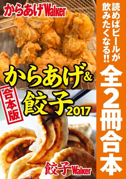 【合本版】からあげ&餃子 2017