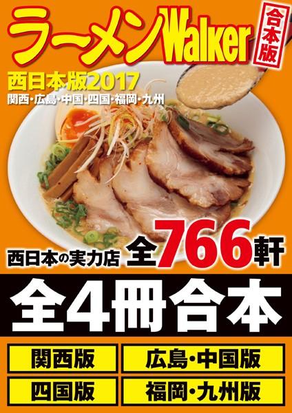【合本版】ラーメンWalker西日本版 2017 <関西・広島・中国・四国・福岡・九州>