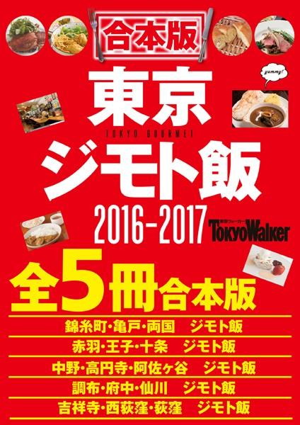 【合本版】東京ジモト飯セット 2016-2017
