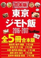【合本版】東京ジモト飯セット