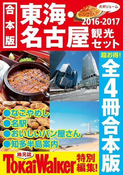 【合本版】東海・名古屋観光セット 2016-2017