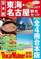 【合本版】東海・名古屋観光セット