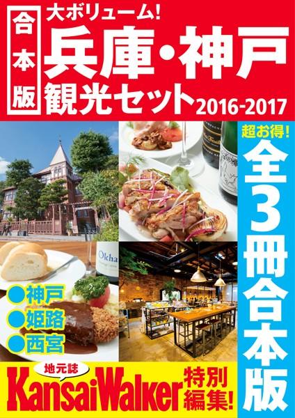 【合本版】兵庫・神戸観光セット 2016-2017