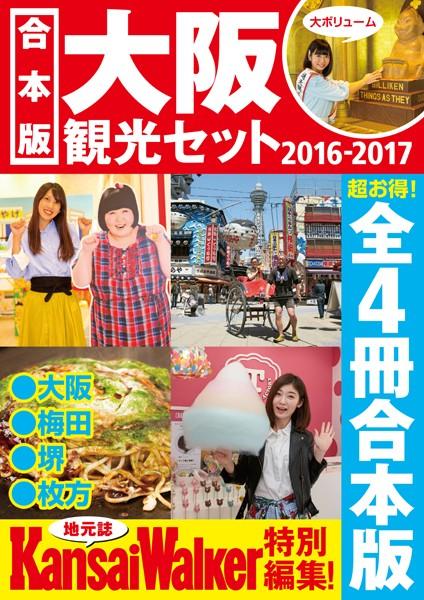 【合本版】大阪観光セット 2016-2017
