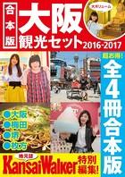 【合本版】大阪観光セット