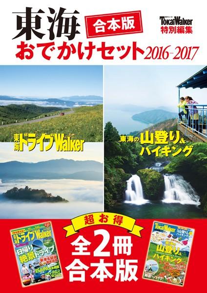 【合本版】東海おでかけセット 2016-2017
