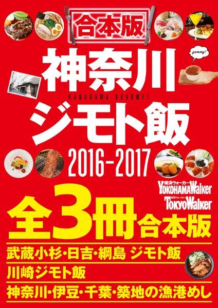 【合本版】神奈川ジモト飯セット 2016‐2017