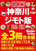 【合本版】神奈川ジモト飯セット