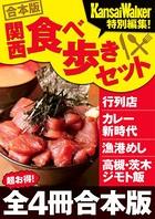 【合本版】関西食べ歩きセット