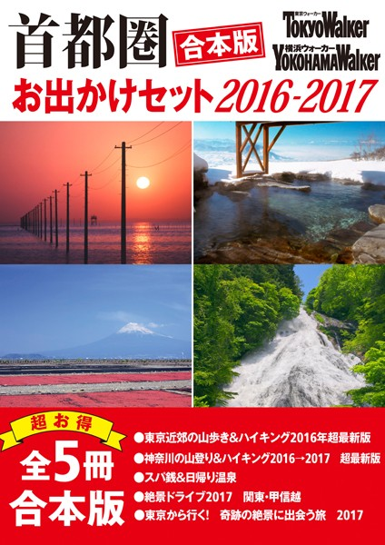【合本版】首都圏おでかけセット 2016-2017