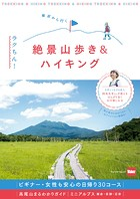 東京から行く ラクちん!絶景山歩き&ハイキング