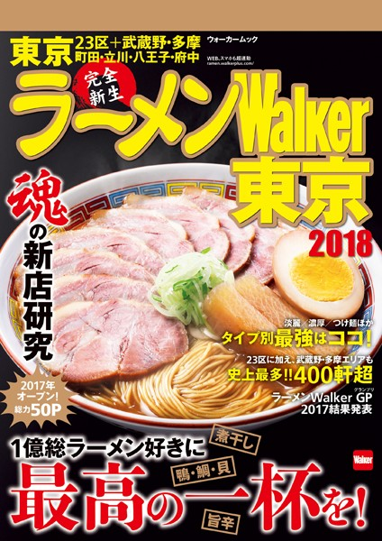 ラーメンWalker東京 2018