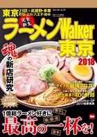 ラーメンWalker東京