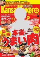 関西Walker特別編集 関西 本当にうまい肉