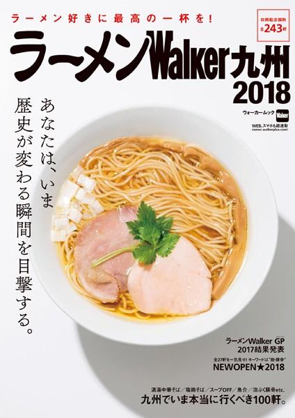 ラーメンWalker九州 2018