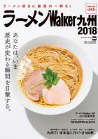 ラーメンWalker九州